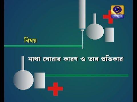 SUSHASTHA: মাথা ঘোরার কারণ ও তার প্রতিকার