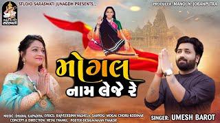 UMESH BAROT   Mogal Naam Leje Re   મોગલ નામ લેજે રે   ઉમેશ બારોટ   Mogal Maa New Song 2021