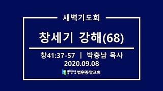 200908(화) l 새벽기도회 l 창세기 강해(68)…