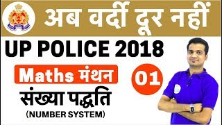 7:00 PM UP Police गणित by Naman Sir I संख्या पद्धति (Number System) I Day #01