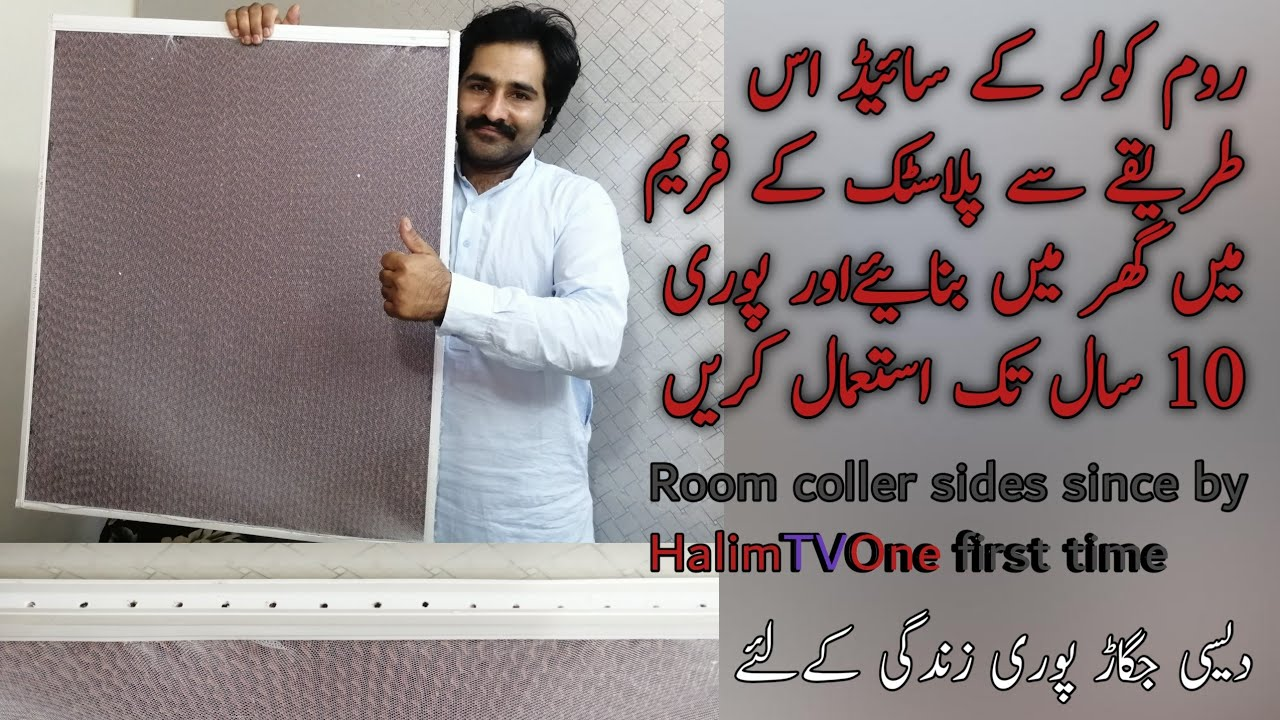 How To Make professionally Room Coller Sides Homed By Using Honeycomb Pad And Duct Patti in urdu/hnd
