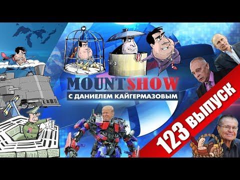 MountShow - 123 выпуск. Великий октябрьский майдан Саакашвили в декабре / Путин и Зуб.