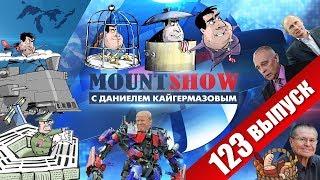 Великий октябрьский майдан Саакашвили в декабре / Путин и Зуб. MOUNT SHOW #123
