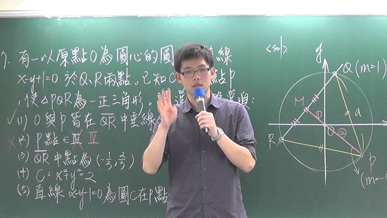 [高中數學][104數甲][多選07][解析幾何綜合問題][威全老師主講][周杰數學] - YouTube