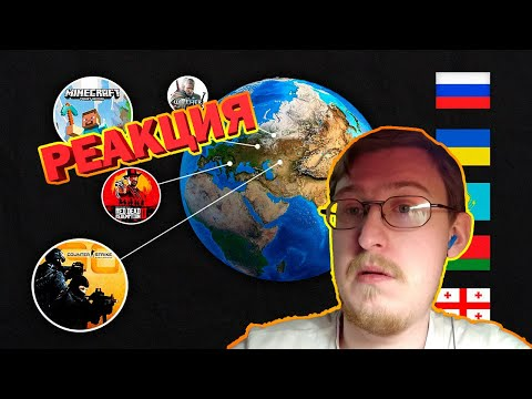 WHAT GAMES ARE POPULAR IN DIFFERENT CIS COUNTRIES? | King Dm | RUSSIAN REACTION