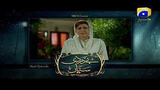 Bedardi Saiyaan Episode 28 Teaser - HAP PAL GEO
