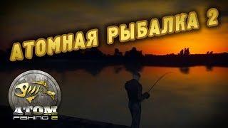 ATOM FISHING II продовжуємо насолоджуватися )))