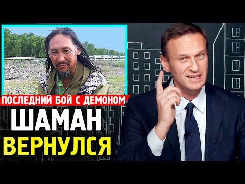 ШАМАН ВЕРНУЛСЯ. Алексей Навальный 2019
