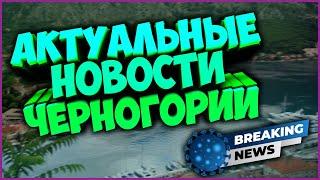 Черногория вторая волна коронавируса Актуальные новости Черногории 18 07 2020