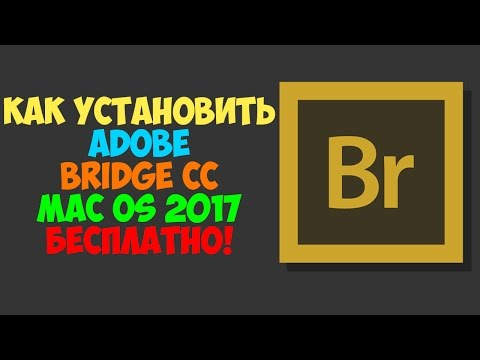 Как установить Adobe Bridge CC 2017 на mac OS/How to install Adobe Bridge CC for mac os