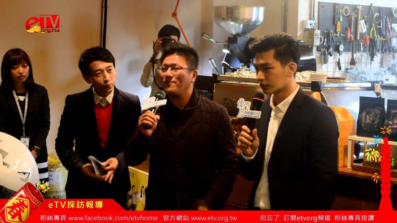炎亞綸出席後菜鳥的燦爛時代 camma董事長加油打氣 - YouTube
