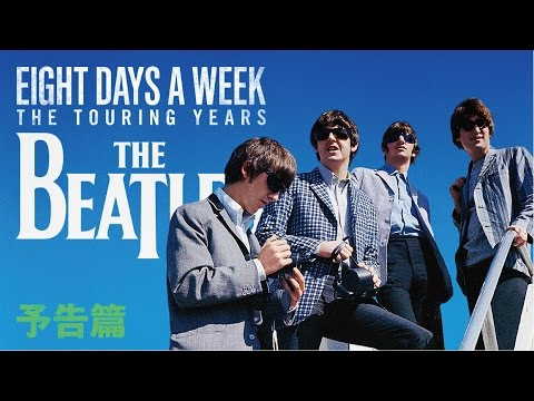 「ザ・ビートルズ~EIGHT DAYS A WEEK ‐ The Touring Years」本予告