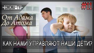 От Адама до Атома - Как нами управляют наши дети? - (Фильм 11-16)