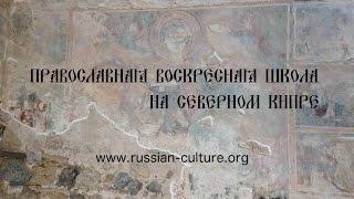 Урок музыки в Православной Воскресной школе на Северном Кипре