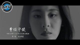 [MV] 张碧晨 - 曾經守候 電影《明月几时有》主題曲 高清 1080P