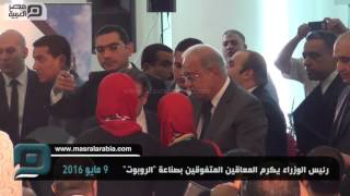 بالفيديو  رئيس الوزراء يكرم المعاقين المتفوقين في صناعة