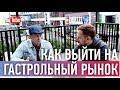 КАК АРТИСТУ ВЫЙТИ НА ГАСТРОЛЬНЫЙ РЫНОК ? ИНТЕРВЬЮ: КОНСТАНТИН ЧЕРТОВ (RUSSHOW.BIZ)