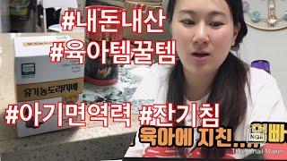 도라지배농축액 홍삼스틱 리뷰 / 내돈내산 / 육아템 꿀…