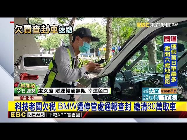 科技公司老闆欠稅80萬 BMW遭查封立即繳清取車 @東森新聞 CH51