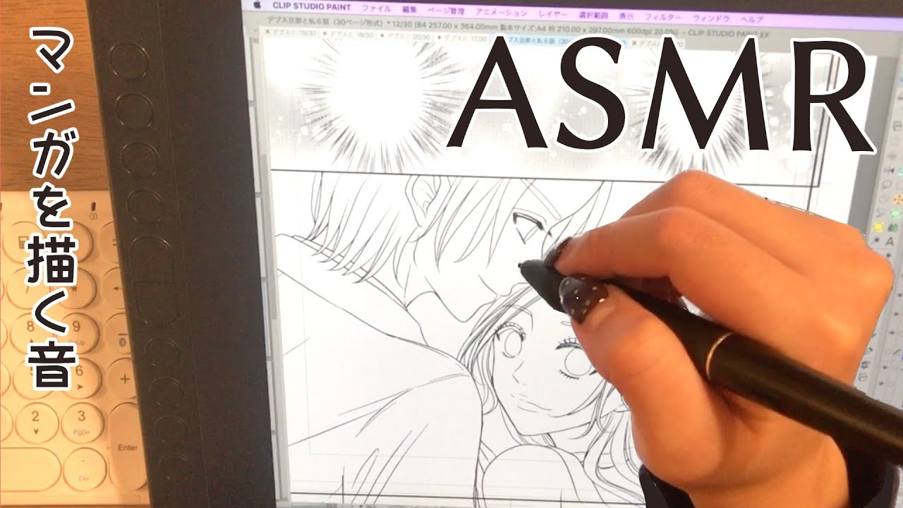 【ASMR】「デブス旦那と私」作画風景、液晶タブレットとキーボードで描く漫画家の音[作業用動画]