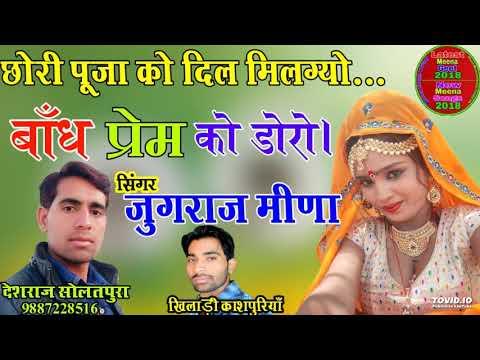 New song सबसे पहले. meena/New Songs Kamlesh singer sinoli 2018/Kamlesh sinoli/Kamlesh ki hasi