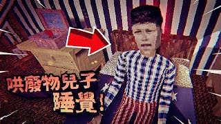 MY SON IS VERY STRANGE!!! | good night bobby GAMEPLAY