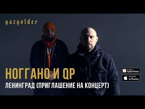 Клип Ноггано - Ленинград