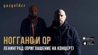 Download Ноггано и QП - Ленинград Mp3 and Videos