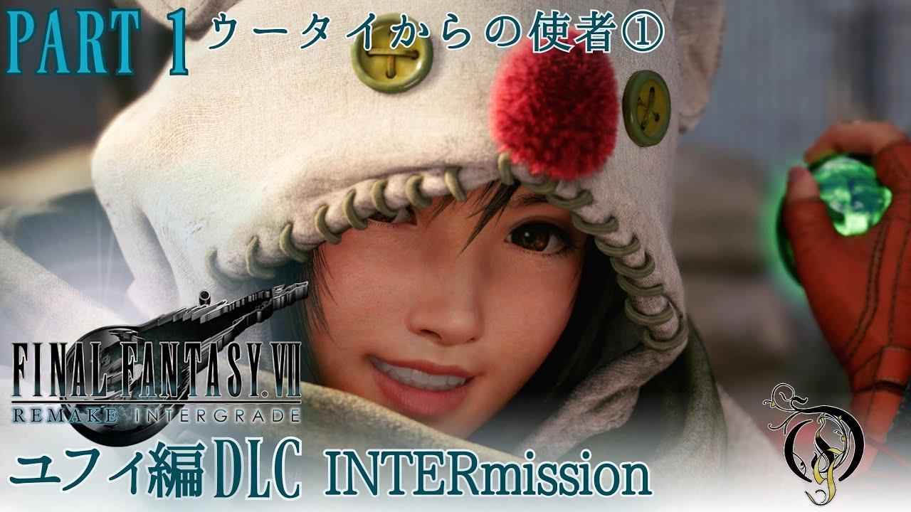 【FF7R ユフィ DLC】#1 ウータイからの使者① BOSS ラムウ・FFⅦ REMAKE INTERGRADE(ファイナルファンタジーⅦ リメイク インターグレード)