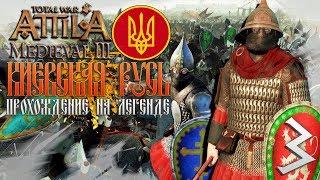 Война с Тевтонцами! Киевская Русь! Прохождение на Легенде #3 Total War Attila PG 1220 Топ Мод