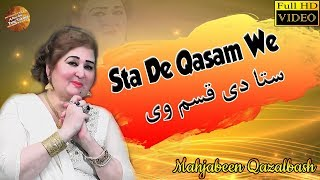 sta de qasam we mahjabeen qazalbash pashto new song 2018 hd video