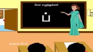 Tamil Mei Ezhuthukkal   மெய் எழுத்துக்கள் 18   Adipadai Tamil  Pre School  Animated  Videos For Kids