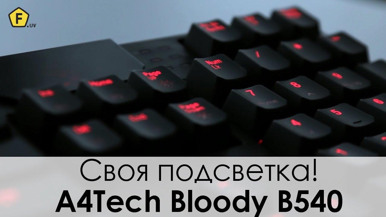 ✓ Обзор механической клавиатуры A4 Tech Bloody B540! - YouTube