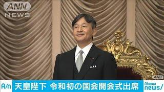 天皇陛下、即位後初 国会の開会式に出席(19/08/01)