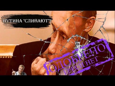 """Путина """"сливают""""? Свои? КОНЕЦ """"ВЕЛИКОГО"""" ВОЖДЯ. Привет Михал Иванычу!"""