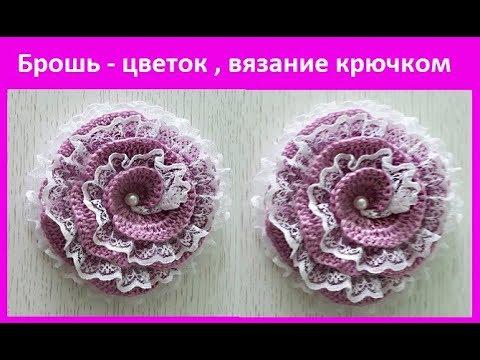 Брошь  - ЦВЕТОК, вязание КРЮЧКОМ ,crochet Flower  ( узор № 285)