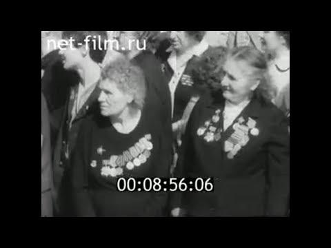 1975г. Калининград. ветераны войны.  30 лет Победы