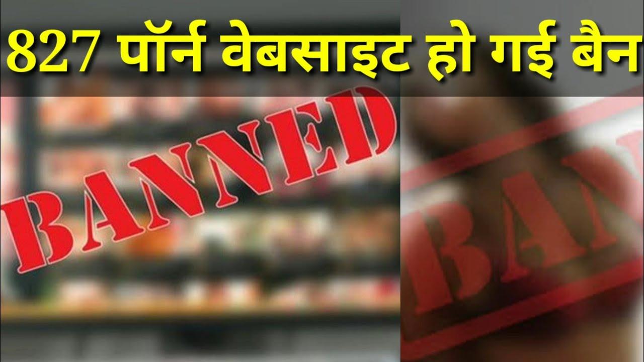 Porn Websites Ban In India 827 Porn Sites Blocked Hindi Yp News