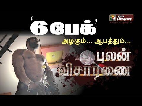 Pulan Visaranai: '6 பேக்' அழகும்... ஆபத்தும்...   10/02/2018   Puthiya Thalaimurai TV
