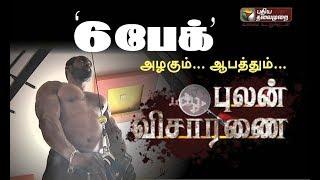 Pulan Visaranai: '6 பேக்' அழகும்... ஆபத்தும்... | 10/02/2018 | Puthiya Thalaimurai TV