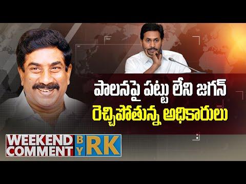 పాలనపై పట్టు లేని జగన్ రెచ్చిపోతున్న అధికారులు | Weekend Comment by RK | ABN Telugu teluguvoice