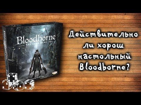 Обзор настольной игры Bloodborne