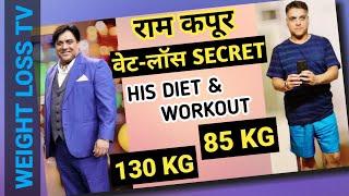 RAM KAPOOR TRANSFORMATION | WEIGHT LOSS | SECRET | DIET | body transformation | fat | Weight Loss TV