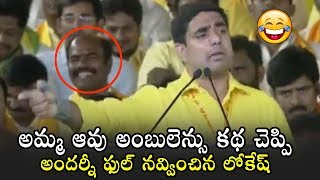 అమ్మ ఆవు అంబులెన్సు కథ | Nara Lokesh Comedy Speech | Jayaho BC From Rajamahendravaram | PQ