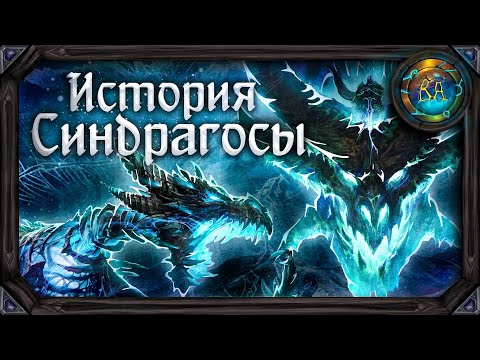"История Синдрагосы | World of Warcraft | ""Вестник Азерота"""