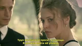 """Анна-детективъ"" трейлер с субтитрами [Volga]."