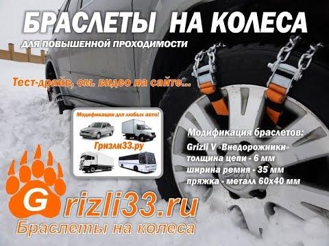 Цепи на колеса Ваз 2121 , по снегу - YouTube