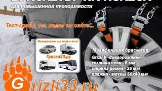 Браслети на колеса ланцюги на колеса, сніг, бруд, тест драйв Гризли33