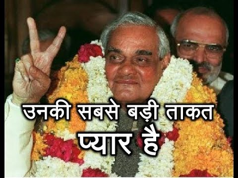 Atal Bihari Vajpayee`s Biggest Power Is love, Says Ved Pratap Vaidik | ABP News