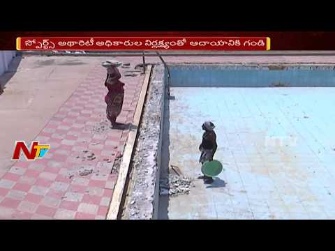 Warangal Swimming Pool Becomes Useless Due To Sports Authority Negligence | వరంగల్  స్విమ్మింగ్ పూల్